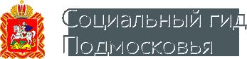 Социальный гид Подмосковья
