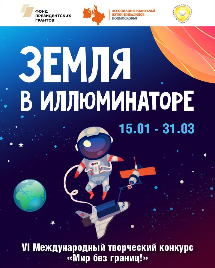 Международный творческий конкурс для детей и молодежи МИР БЕЗ ГРАНИЦ