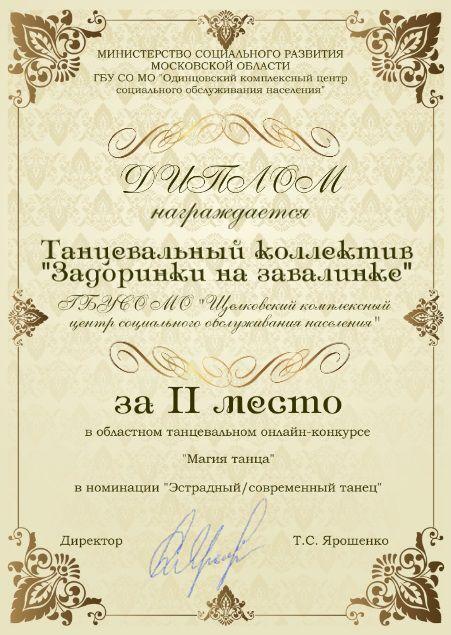 Второе место в конкурсе «Магия танца»!