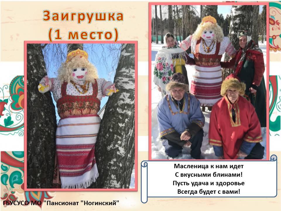 «Зиму провожаем – весну встречаем!». Областной дистанционный конкурс