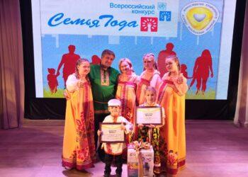 ККЦСОН. Всероссийский конкурс Семья года - 2021 (4)