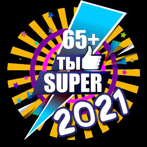 ты супер 2021